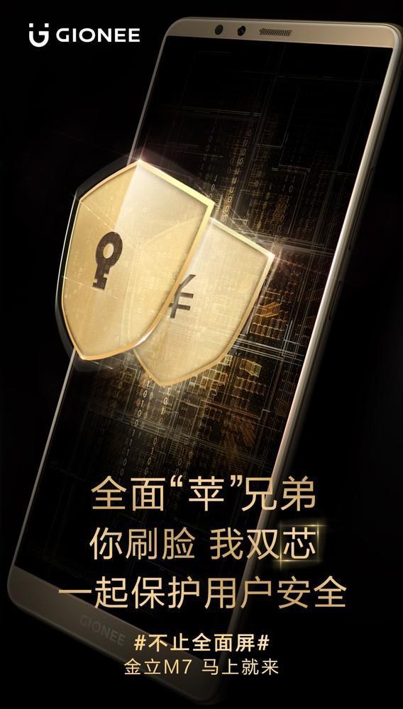 gionee-m7-fullscreen-teaser-poster
