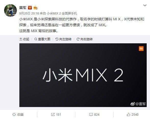 Juni-her-Name-xiaomi-I-mix-2