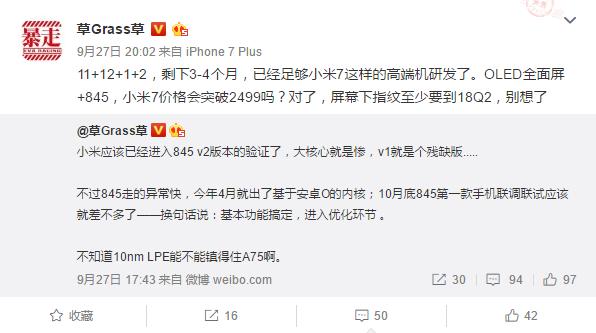 Xiaomi-me-7-Weibo-qualcomm-snapdrago-435