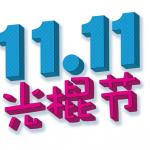 Dia dos solteiros 11.11
