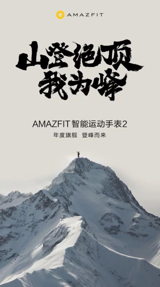huami xiaomi amazfit paz 2 weibo cartel publicitario