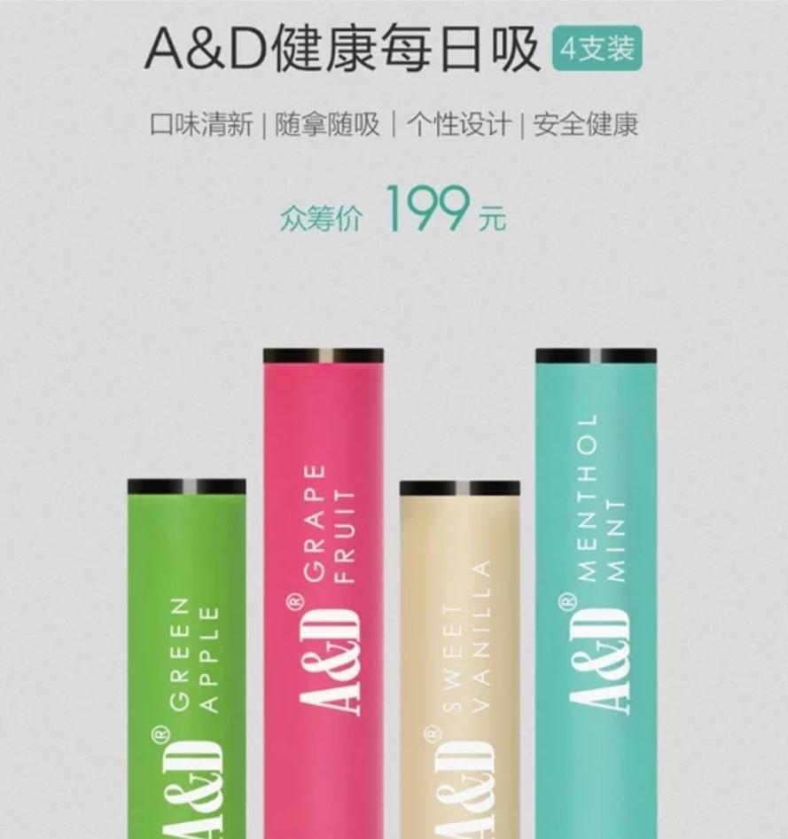xiaomi a&d e-cigarette crowdfunding 3