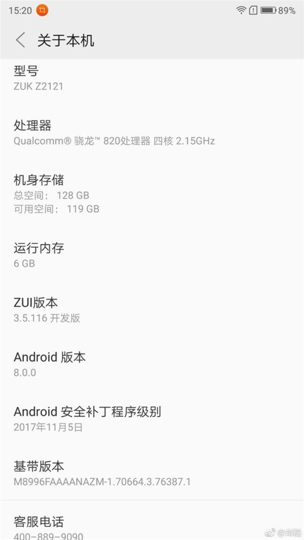 zuk z2 pro android 8.0 oreo