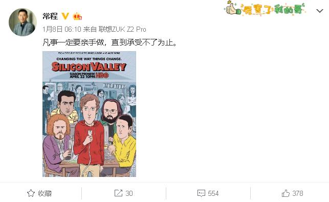 zuk z3 weibo