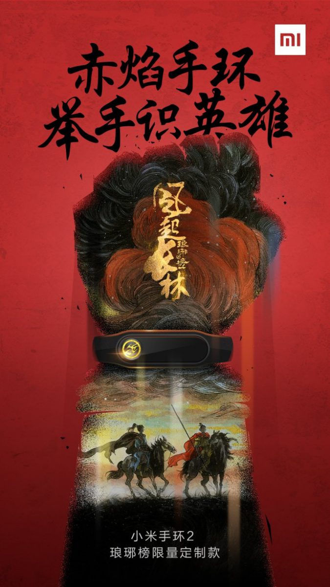 xiaomi-mi-band-2-special-edition-nirvana-in-fire