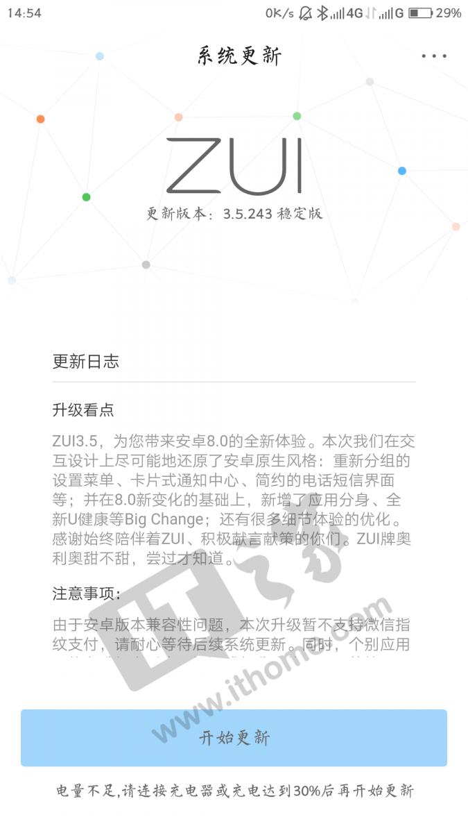 ZUI-3.5-Android-8.0-oreo-zuk-z2-zuk-edge