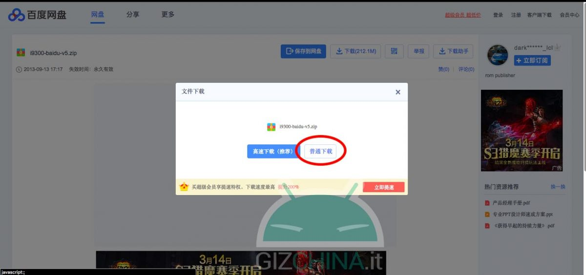 How to install and use the script to download from Pan baidu com