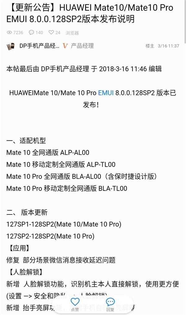 huawei mate 10 pro actualización cara desbloqueo