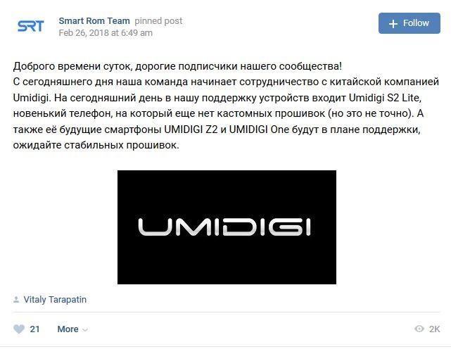 lineageos-umidigi-vk-smart-rom-team