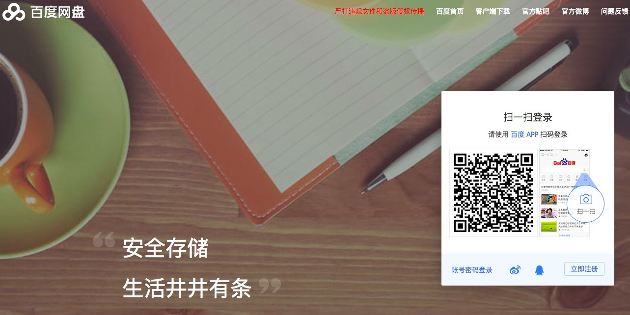 download from baidu cloud without account