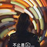 xiaomi-I-mix-2s-Teaser-Kamera-to-stellar