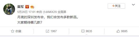 ona jun xiaomi weibo