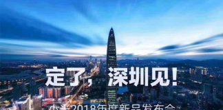 Xiaomi mi 7 event