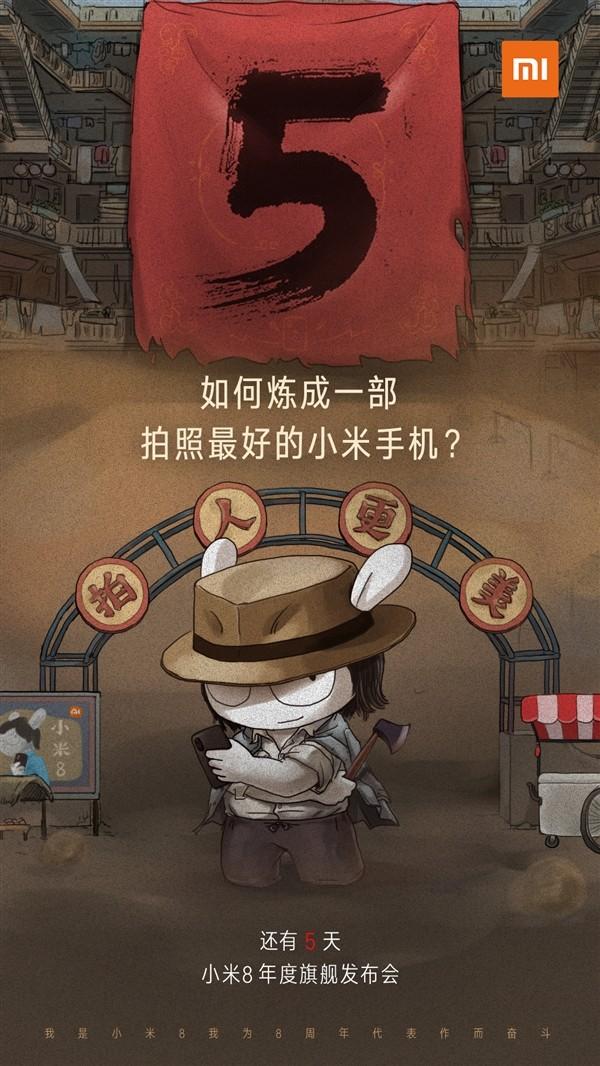 Xiaomi me 8