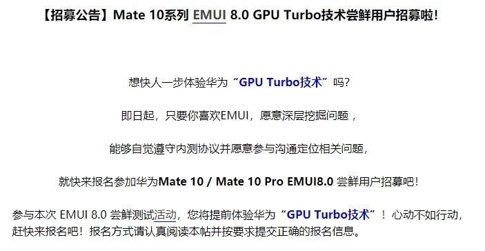 huawei-mate-10-pro-gpu-turbo-beta-emui-8-0-forum