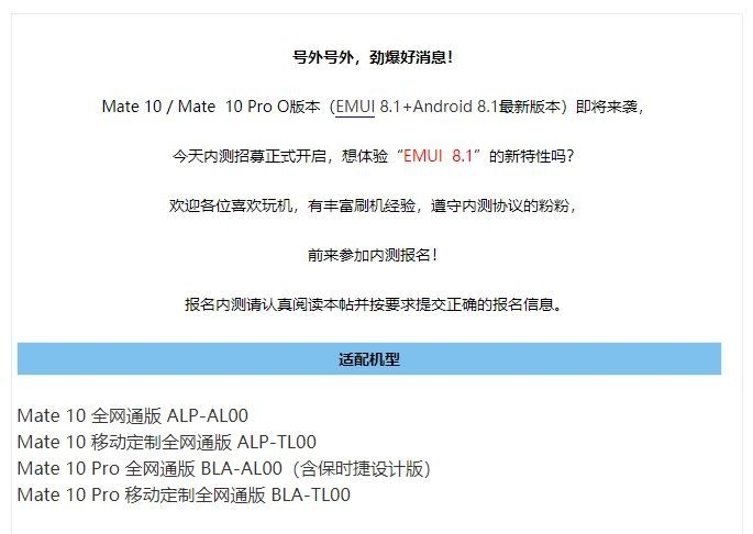 huawei-mate-10-pro-recruitment-emui-8.1-8.1-android-oreo
