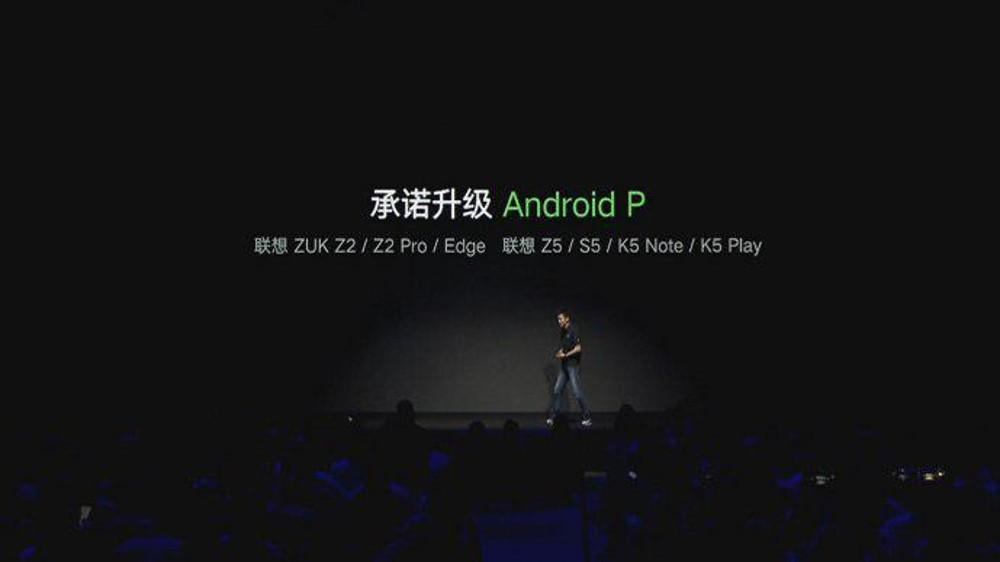 lenovo-zuk-z2-zuk-z2-pro-zuk-edge-android-p