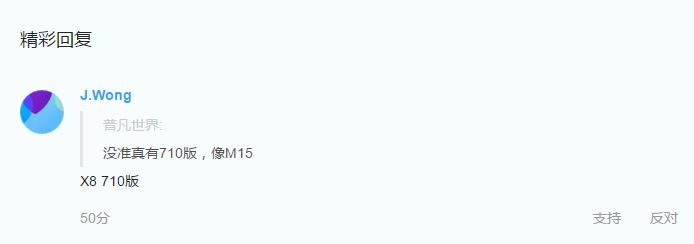 meizu-x8-qualcomm-snapdragon-710