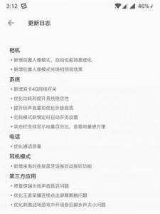 oneplus 6 se actualiza en China