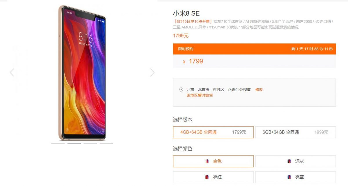 Xiaomi-8-me-se-vendidos-out-site-Oficial