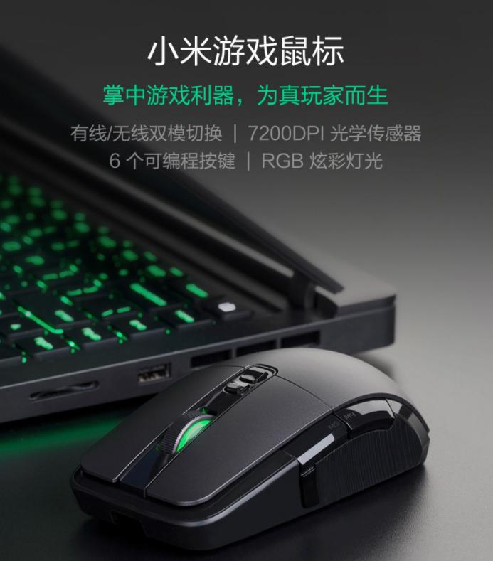 xiaomi mi gaming mouse ufficiale