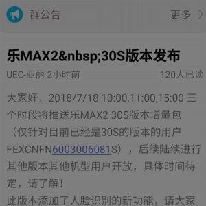 leeco le max 2 aggiornamento