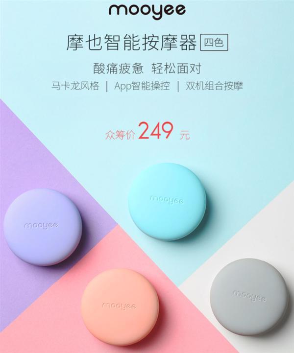 xiaomi mooyee smart massager