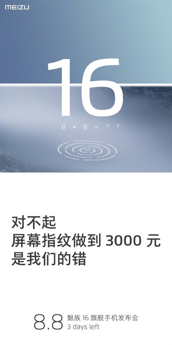 Meizu 16 prezzo teaser