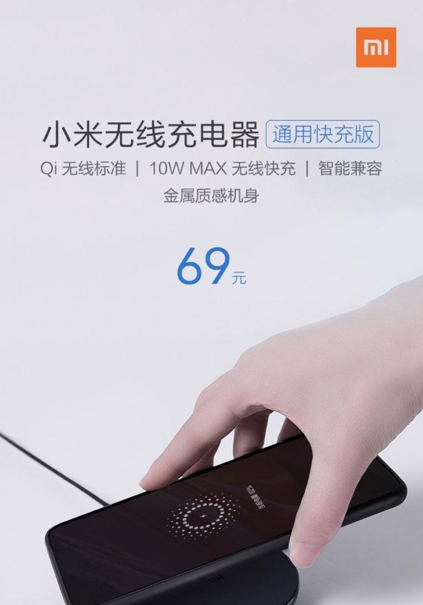 Xiaomi Fast Charger Banner