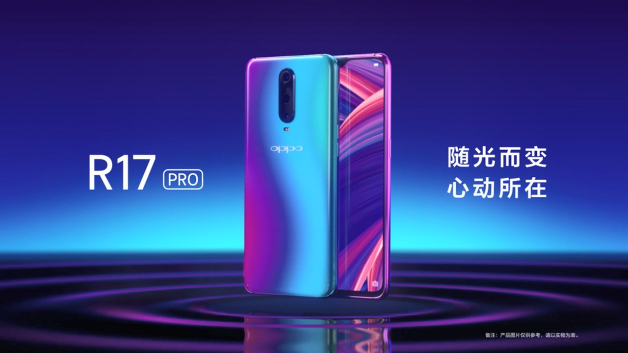 OPPO R17 Pro will debut with Super VOOC fast charge