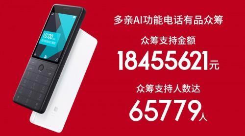 Xiaomi Qin1