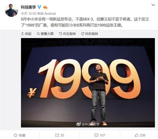 Xiaomi nuovo device