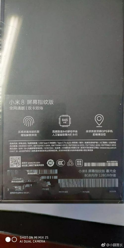 Xiaomi Mi 8 Screen Fingerprint Edition: specifications and