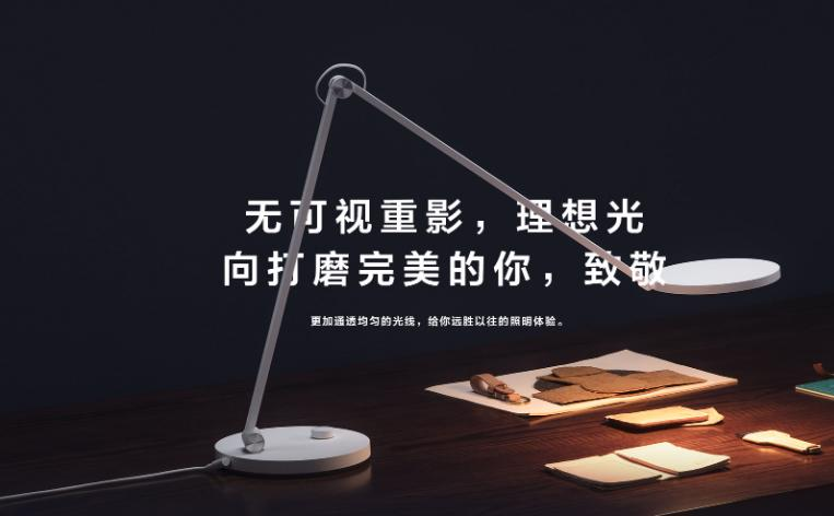 Xiaomi Smart Lamp Pro 1