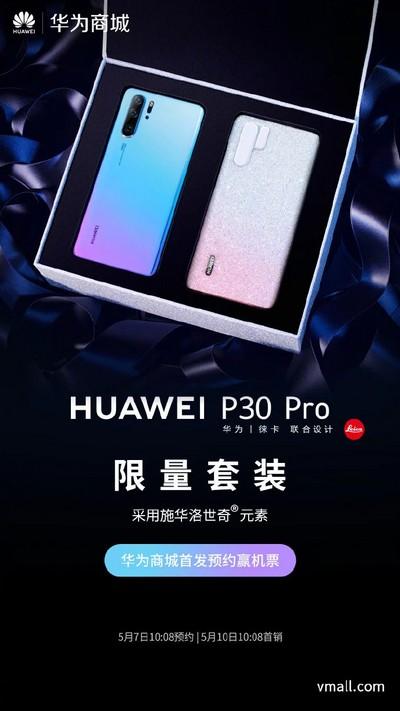 huawei p30 pro edição limitada swarovski