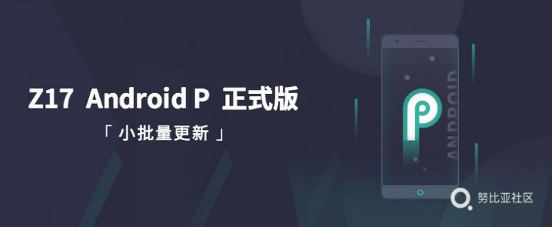 Nubia Z17 android 9 pie