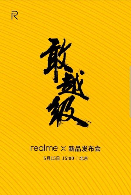 Realme X data de apresentação do poster oficial