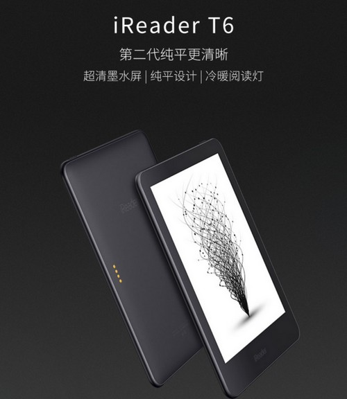 Xiaomi Ireader T6 The New Kindle Style E Reader Arrives