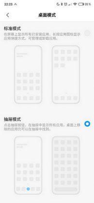xiaomi miui launcher app drawer
