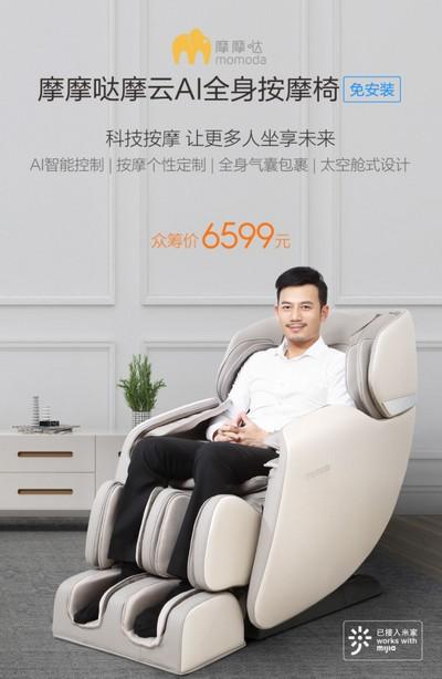 xiaomi cadeira de massagem inteligente