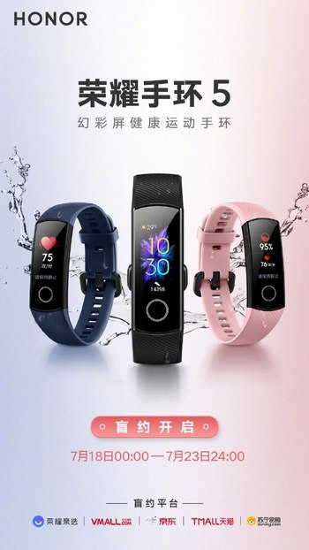 Honor Band 5 ufficiale