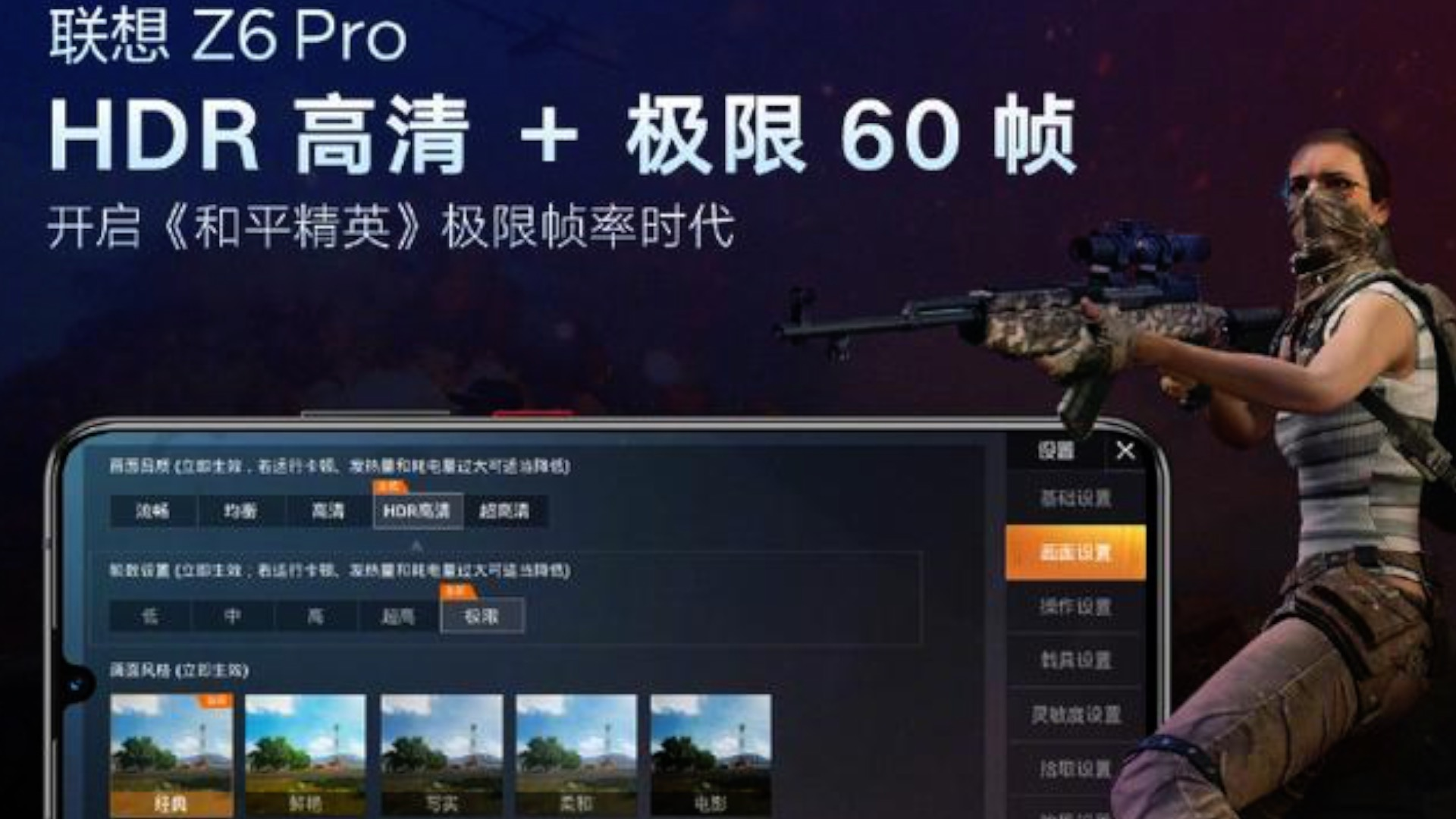 Lenovo Z6 Pro: HDR to 60 fps on the Chinese version of PUBG