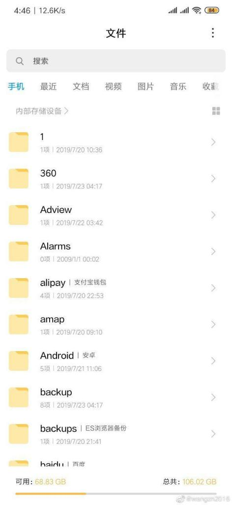 miui 11 Dateimanager