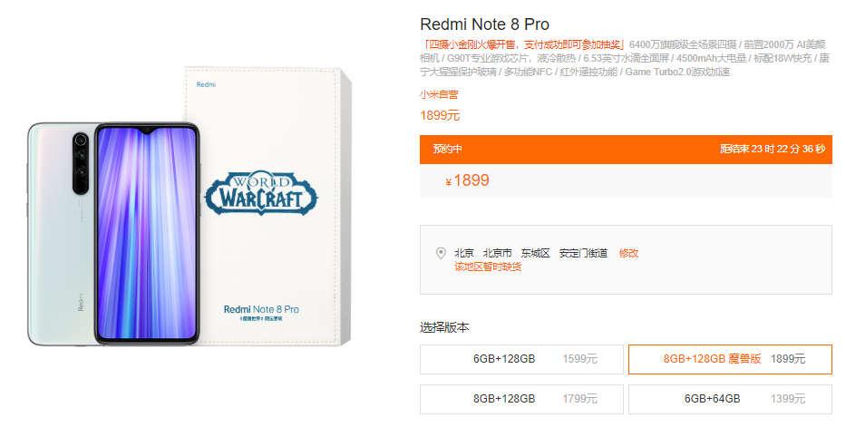 redmi note 8 mundo do warcraft