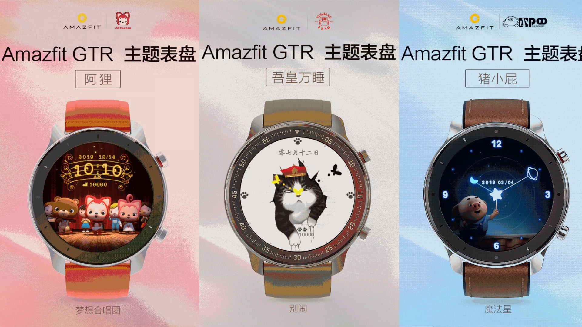 Amazfit GTR: new watch faces with the latest update