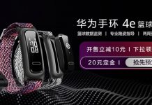 Huawei Band 4e Basketball Wizard