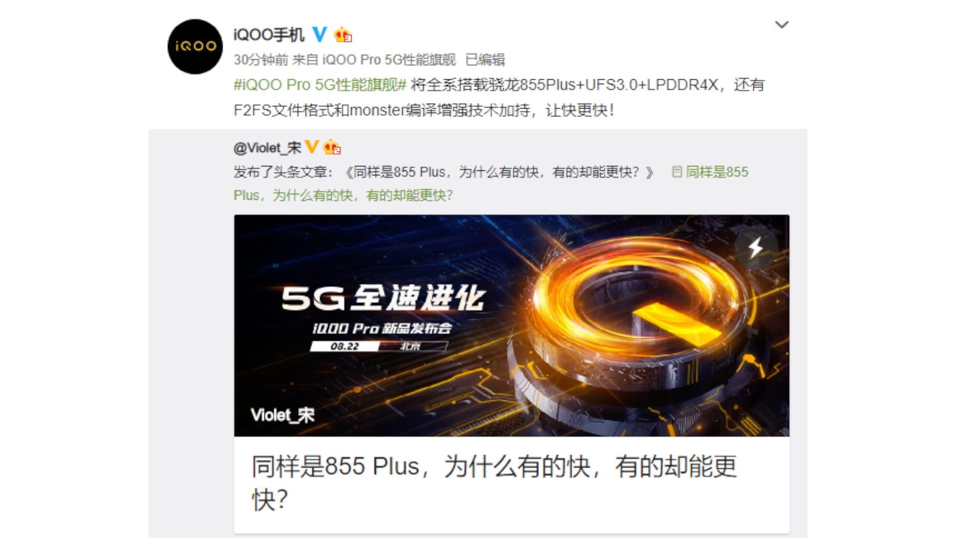 iQOO Pro 5G: Snapdragon 855 + and UFS 3 0 | Leak - GizChina it
