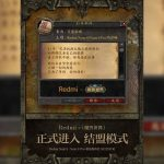 redmi notes 8 pro mundo de warcraft