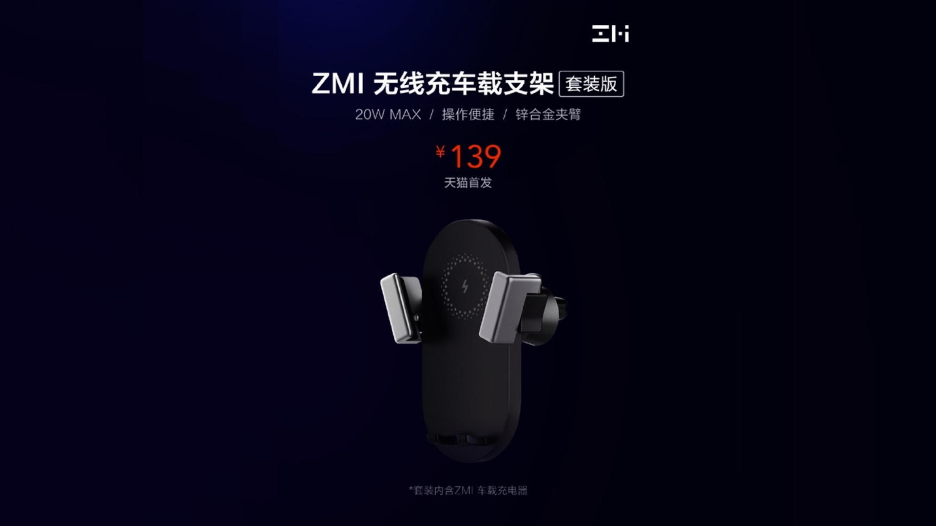 Xiaomi ZMI Wireless Car Charger