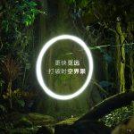 huawei mate 30 teaser